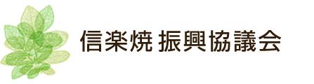 信楽焼振興協議会