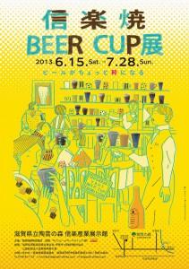 信楽焼ビアカップ展