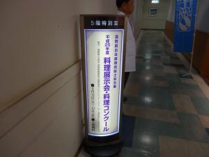 滋賀県調理技能士会 料理展示会にうつわで参加しました