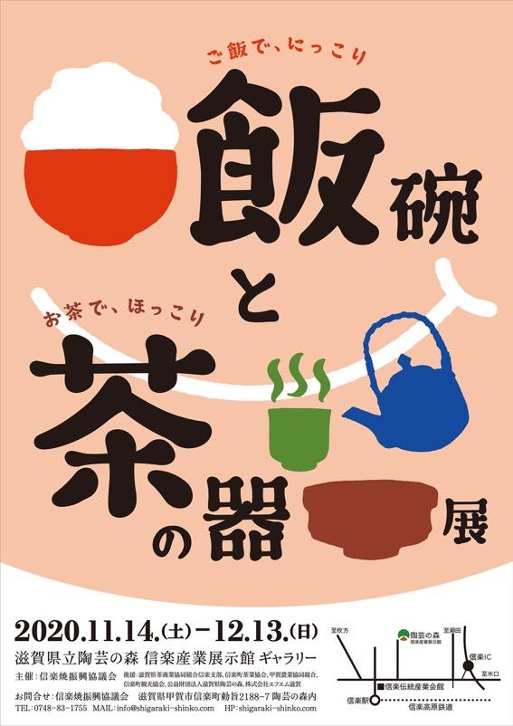 飯碗と茶の器展
